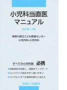 小児科当直医マニュアル 改訂第14版