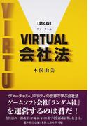 VIRTUAL会社法 第4版