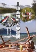 図説穗高神社と安曇族