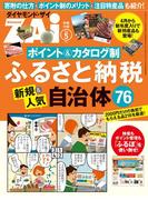 ポイント&カタログ制 ふるさと納税 新規&人気自治体76
