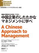 中国企業のしたたかなマネジメントに学べ(DIAMOND ハーバード・ビジネス・レビュー論文)