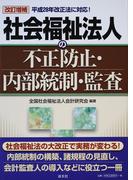 社会福祉法人の不正防止・内部統制・監査 平成28年改正法に対応! 改訂増補