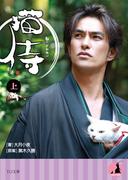 【全1-2セット】猫侍