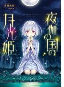 【全1-5セット】夜伽の国の月光姫