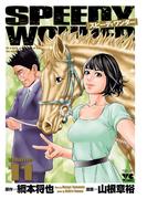 【11-15セット】スピーディワンダー(ヤングチャンピオン・コミックス)