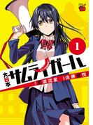 【全1-2セット】大日本サムライガール(チャンピオンREDコミックス)