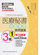 医療秘書技能検定実問題集3級 2016年度版1 第51回〜第55回