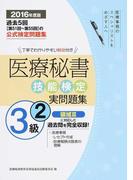 医療秘書技能検定実問題集3級 2016年度版2 第51回〜第55回