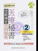 医療秘書技能検定実問題集2級 2016年度版2 第51回〜第55回