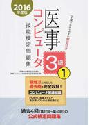 医事コンピュータ技能検定問題集3級 2016年度版1 第37回〜第40回