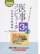 医事コンピュータ技能検定問題集3級 2016年度版2 第37回〜第40回