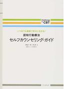 認知行動療法セルフカウンセリング・ガイド いつまでも健康で幸せに生きる! (Challenge the CBT)