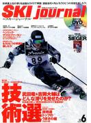 SKI JOURNAL (スキー ジャーナル) 2016年 06月号 [雑誌]