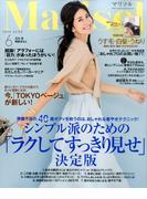 marisol (マリソル) 2016年 06月号 [雑誌]