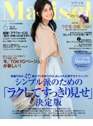 コンパクト版Marisol 2016年 06月号 [雑誌]