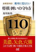 全戦型対応!絶対に覚えたい 将棋・囲いの守り方110(マイナビ将棋BOOKS)