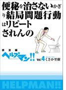 ヘルプマン!! Vol.4 排泄編(朝日新聞出版)