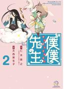 僕僕先生 2(Nemuki+コミックス)