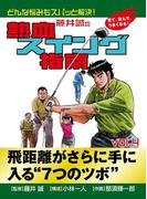 藤井誠の熱血スイング指南(4)