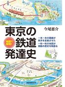 地図で解明! 東京の鉄道発達史(単行本(JTBパブリッシング))