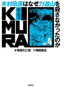 KIMURA vol.4~木村政彦はなぜ力道山を殺さなかったのか~(アクションコミックス)