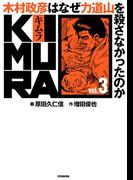 KIMURA vol.3~木村政彦はなぜ力道山を殺さなかったのか~(アクションコミックス)