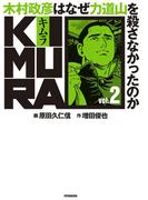 KIMURA vol.2~木村政彦はなぜ力道山を殺さなかったのか~(アクションコミックス)
