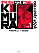 KIMURA vol.1~木村政彦はなぜ力道山を殺さなかったのか~(アクションコミックス)