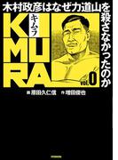 KIMURA vol.0~木村政彦はなぜ力道山を殺さなかったのか~(アクションコミックス)
