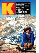 K(ケイ)(アクションコミックス)
