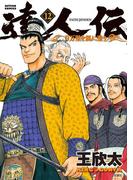 達人伝 ~9万里を風に乗り~ 12(アクションコミックス)