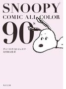 【期間限定価格】SNOOPY COMIC  ALL COLOR 90's