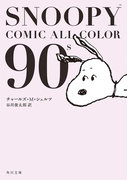 SNOOPY COMIC  ALL COLOR 90's(角川文庫)