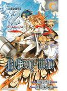 D.Gray-man reverse 2 四十九番目の名前(ジャンプジェイブックスDIGITAL)