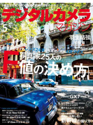【期間限定価格】デジタルカメラマガジン 2016年5月号