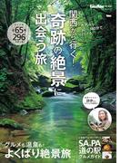 関西から行く!奇跡の絶景に出会う旅 関西ウォーカー特別編集(ウォーカームック)