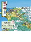 おでかけ版 新幹線のたび with English(講談社MOOK)