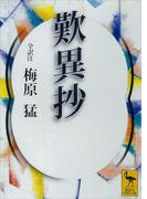歎異抄(講談社学術文庫)