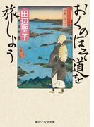 おくのほそ道を旅しよう(角川ソフィア文庫)