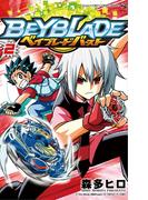 ベイブレード バースト 2(てんとう虫コミックス)