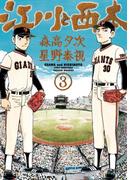 江川と西本 3(ビッグコミックス)