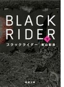 ブラックライダー(下)(新潮文庫)(新潮文庫)