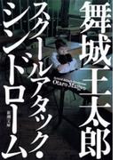 スクールアタック・シンドローム(新潮文庫)(新潮文庫)
