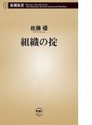 組織の掟(新潮新書)(新潮新書)