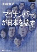 「マイナンバー」が日本を壊す(集英社インターナショナル)(集英社インターナショナル)