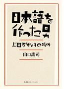 日本語を作った男 上田万年とその時代(集英社インターナショナル)(集英社インターナショナル)