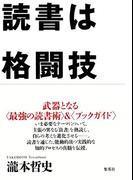 読書は格闘技(集英社文芸単行本)
