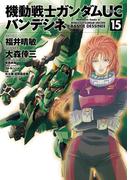 【期間限定価格】機動戦士ガンダムUC バンデシネ(15)(角川コミックス・エース)