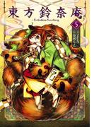 東方鈴奈庵 ~ Forbidden Scrollery.(5)(カドカワデジタルコミックス)