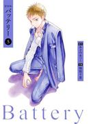 新装版バッテリー(5)(カドカワデジタルコミックス)